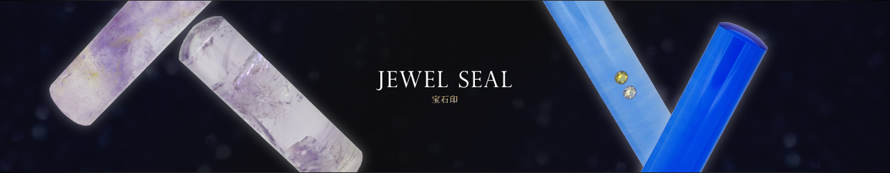 main_jewel_seal_02